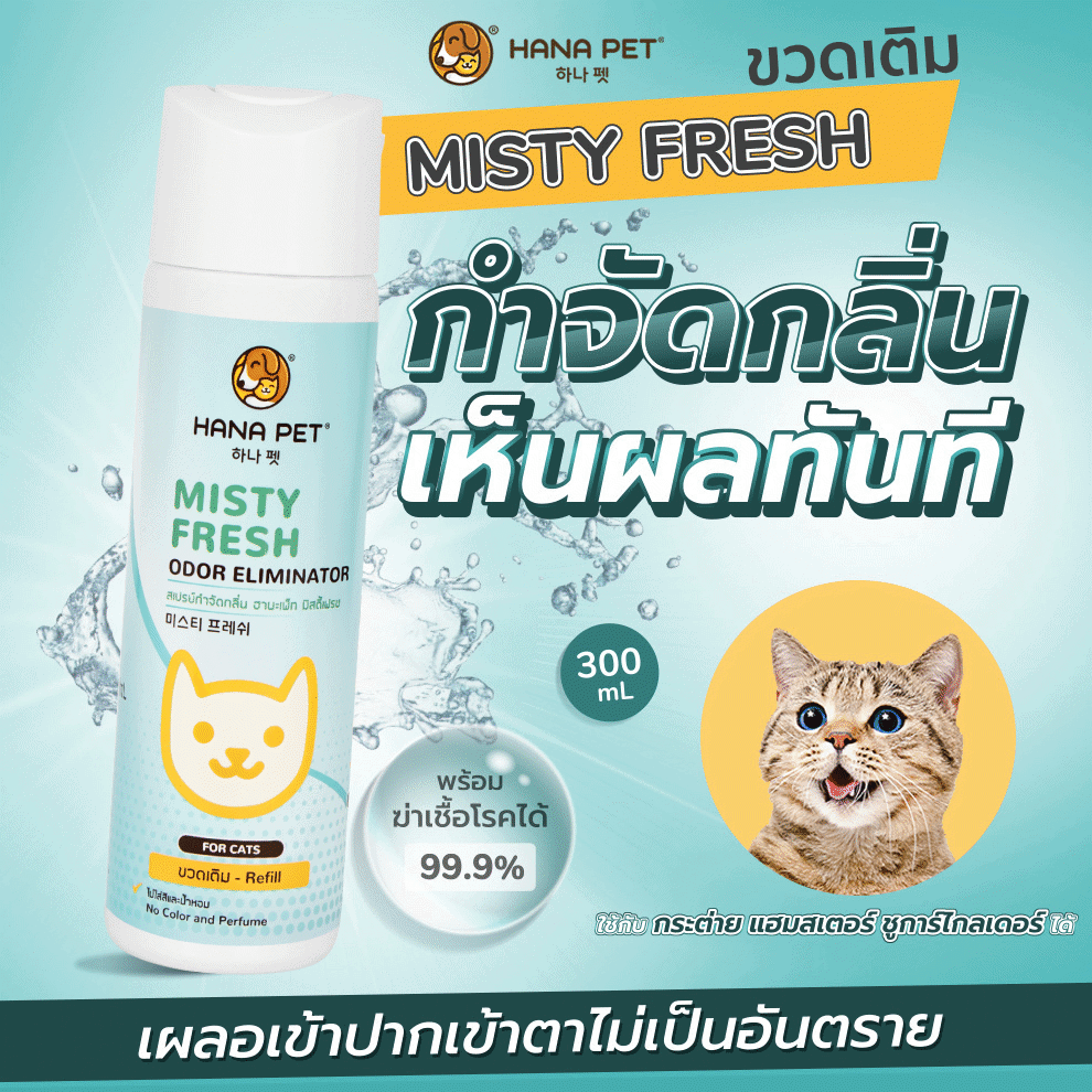 Misty Fresh Refill (Cat)