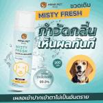 Misty Dog Refill